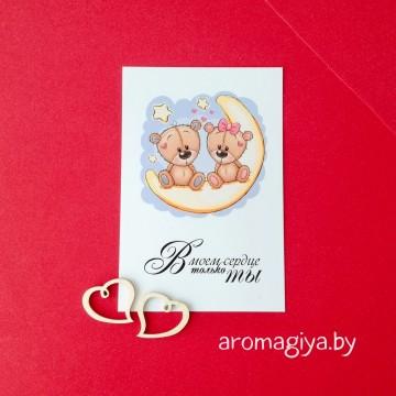 Открытка для любимого и любимой Арт.150| Aromagiya.by