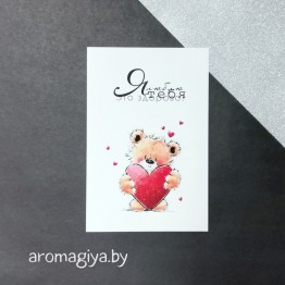 Открытка для любимого и любимой Арт.154| Aromagiya.by