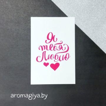 Открытка для любимого и любимой Арт.155| Aromagiya.by
