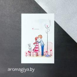Открытка для любимого и любимой Арт.156| Aromagiya.by