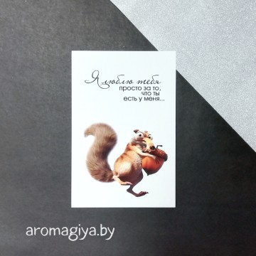 Открытка для любимого и любимой Арт.157| Aromagiya.by