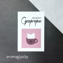 Открытка для любимого и любимой Арт.158| Aromagiya.by