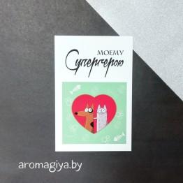 Открытка для любимого и любимой Арт.160| Aromagiya.by