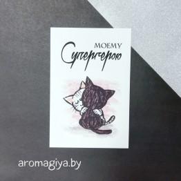 Открытка для любимого и любимой Арт.161| Aromagiya.by