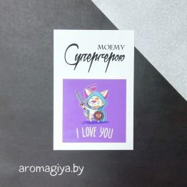 Открытка для любимого и любимой Арт.162| Aromagiya.by
