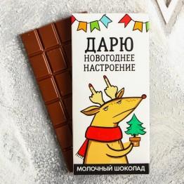 Шоколад молочный «Дарю новогоднее настроение»