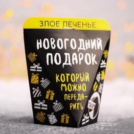 Печенье с предсказанием «Новогодний подарок» 1 шт.