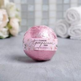 """Бомбочка для ванн в фольге """"Самой прекрасной тебе"""" Аромат розы"""