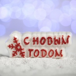 Бурлящая соль для ванны «С новым годом!»