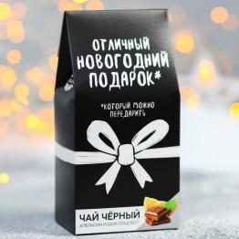 Чай чёрный «Отличный подарок» с апельсином и шоколадом