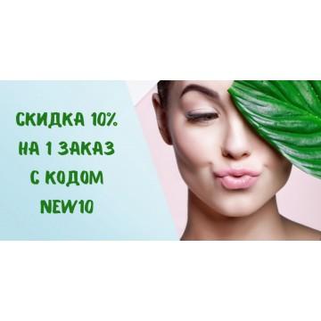 Скидка 10% на 1 заказ натуральной косметики