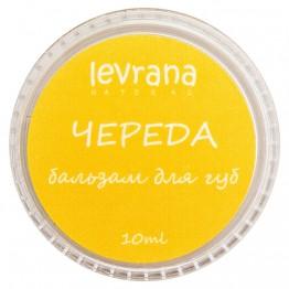 """Бальзам для губ """"Череда"""", Levrana"""